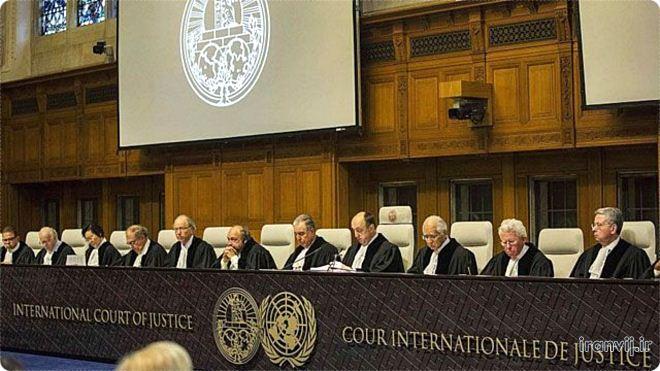 آیا دیوان بینالمللی دادگستری نسبت به دعوای ایران صلاحیت دارد؟