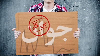 بررسی تأثیر بیکاری در ارتکاب جرایم خرد در حوزه شهرستان اصفهان