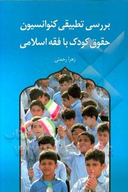 بررسی تطبیقی کنوانسیون حقوق کودک با فقه اسلامی