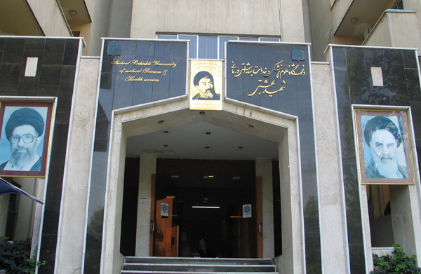 حمایت مالی دانشگاهیان شهید بهشتی از دانشجویان نیازمند
