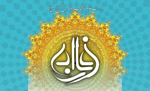 مهلت ارسال آثار به جشنواره فارابی تا پایان تیر ادامه دارد