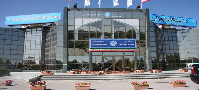 پذیرش دانشجوی ارشد در پردیس بینالمللی کیش دانشگاه تهران
