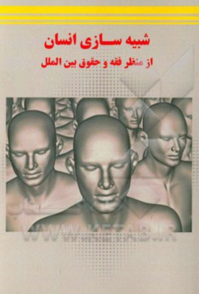شبیهسازی انسان از منظر فقه و حقوق بینالملل
