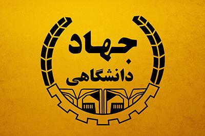 انتقاد رئیس جهاد دانشگاهی از رشد مدرکگرایی