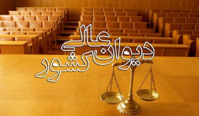 رأی وحدت رویه شماره ۷۵۲ مورخ ۲/۶/ ۱۳۹۵ هیأت عمومی دیوان عالی کشور