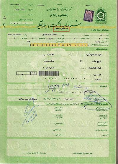 مقایسه برگ سبز ناجا با سند تنظیمی در دفاتر اسناد رسمی