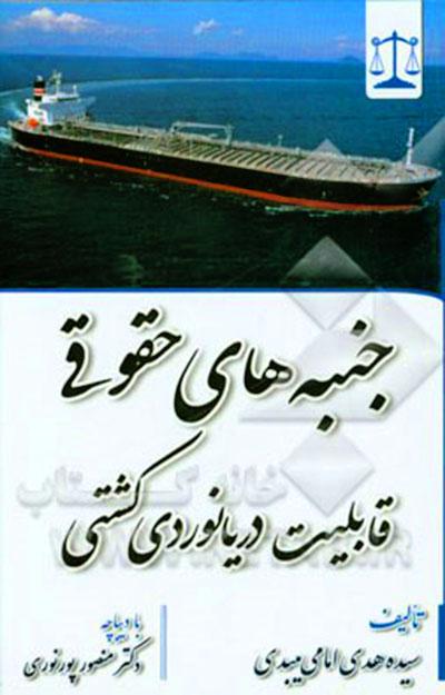 جنبههای حقوقی قابلیت دریانوردی کشتی