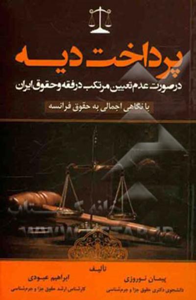 پرداخت دیه در صورت عدم تعیین مرتکب در فقه و حقوق ایران (با نگاهی اجمالی به حقوق فرانسه)