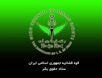 بیانیه ستاد حقوق بشر به مناسبت روز جهانی حقوق بشر