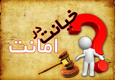 خیانت در امانت و مجازاتهای قانونی آن