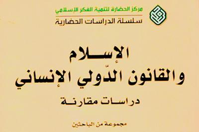کتاب اسلام و حقوق بشر بینالملل در بیروت منتشر شد
