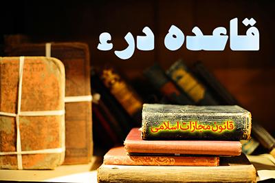 قاعده درء در فقه امامیه با تأکید بر قانون جدید مجازات اسلامی