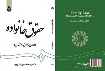 حقوق خانواده (ازدواج، طلاق و فرزندان)