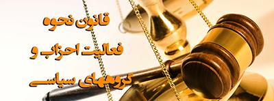 قانون نحوه فعالیت احزاب و گروههای سیاسی
