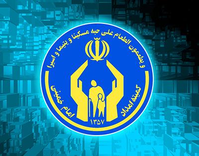 اختصاص اعتبار و تسهیلات بانکی به کمیته امداد امام خمینی بهمنظور بیمه نمودن اماکن و لوازمخانگی مددجویان تحت پوشش در برابر حوادث احتمالی