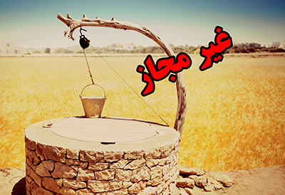 رأی شماره ۱۲۳ مورخ ۳/۷/۱۳۹۵ هیأت تخصصی اراضی ، محیط زیست و صنایع دیوان عدالت اداری