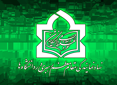 ثبت نام حوزه علوم اسلامی دانشگاهیان تا ۳۰ آذر ماه تمدید شد