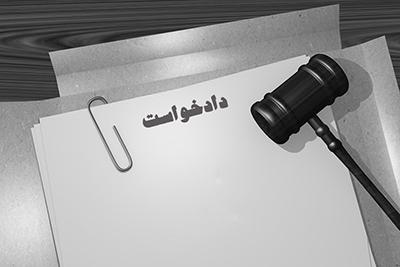 شهادت در محضر دادگاه را جدی بگیریم.