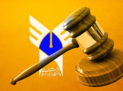 رأی دیوان عدالت اداری لازمالاجراست