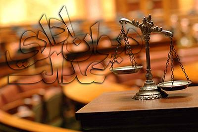 رأی شماره ۵۳۸-۵۳۷ مورخ ۱۸/۸/۹۵ هیأت عمومی دیوان عدالت اداری