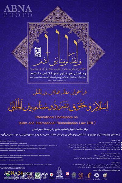 همایش اسلام و حقوق بشر توسط دانشگاه مفید قم برگزارمی شود