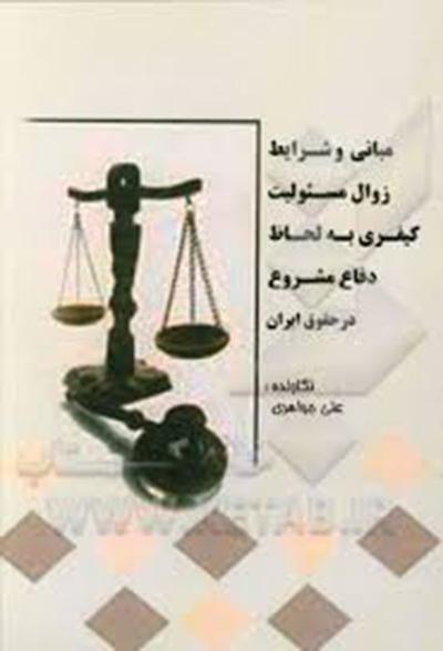 مبانی و شرایط زوال مسئولیت کیفری به لحاظ دفاع مشروع در حقوق ایران